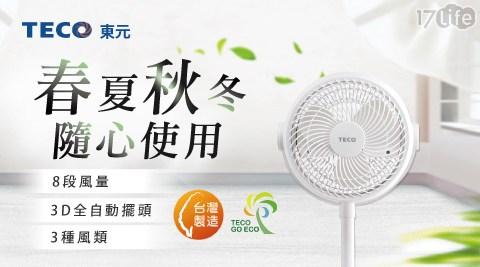 風扇/電風扇/循環扇/DC扇/立扇