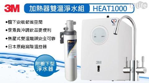 【3M】加熱器雙溫淨水組HEAT1000
