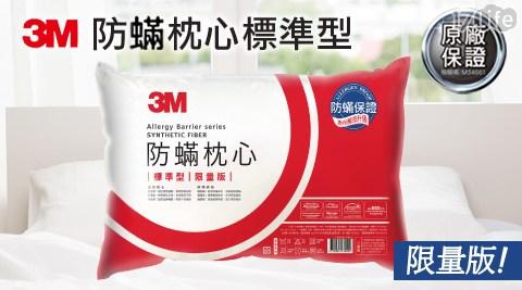 3M/標準型限量版健康防蹣枕心/枕心/防蹣枕心/標準型/限量/健康