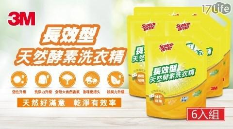 天然酵素洗衣精補充包/天然酵素/洗衣精/補充包/3M/洗衣