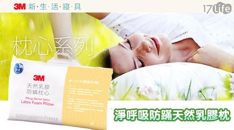 3M/淨呼吸/防蹣/天然乳膠枕/AP-C1/乳膠枕/枕頭/防蟎/0205-0210買貴退差價
