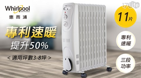 電暖器/冬天/保暖/暖器/惠而浦/WORM11AW