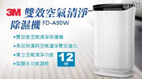 【3M】FD-A90W 雙效空氣清淨除濕機