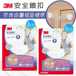 【3M】兒童安全系列安全鎖扣(9922)