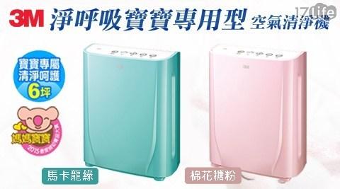 3M/清淨機/靜呼吸/3m清淨機/空濾/過濾/PM2.5/空氣清淨機