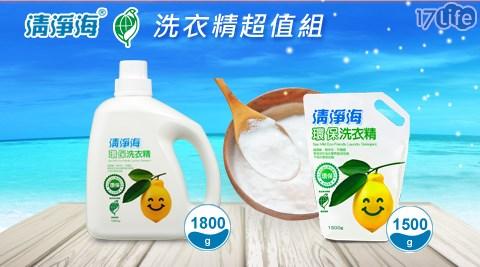 【清淨海】檸檬飄香環保洗衣精