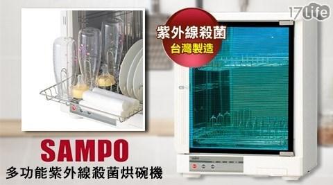 SAMPO/聲寶/多功能/紫外線/殺菌烘碗機/KB-GA30U/烘碗機/小廚房/小廚師/烘碗/碗筷/瀝水