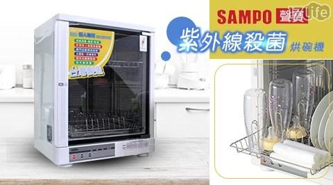 SAMPO/聲寶/多功能/紫外線/殺菌烘碗機/KB-GA30U/烘碗機
