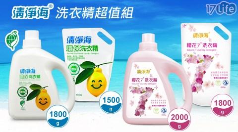 【清淨海】環保洗衣精超值組
