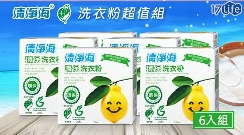 清淨海/環保/檸檬/洗衣粉