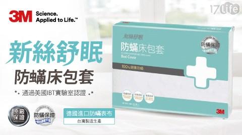 3M/淨呼吸防螨床包套/防螨床包套/床包套/AB2114/單人床包套