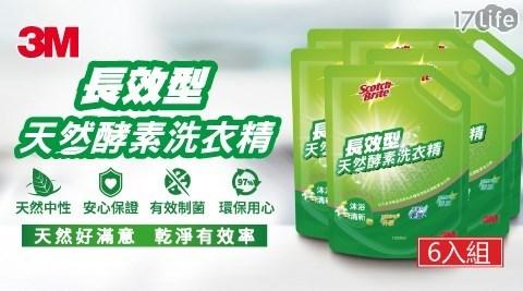 3M/天然酵素/補充包/洗衣精/洗衣/清潔