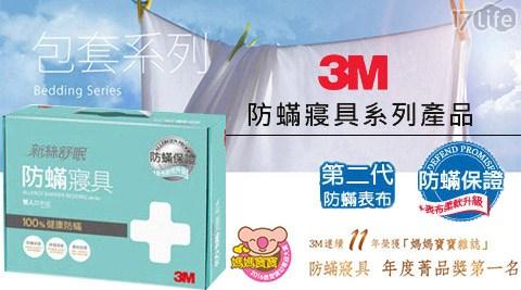 3M/淨呼吸/防蹣/床包/被套/枕頭套