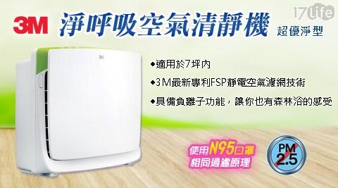 只要 4,290 元 (含運) 即可享有原價 7,500 元 【3M】淨呼吸空氣清靜機-超優淨型 MFAC-01