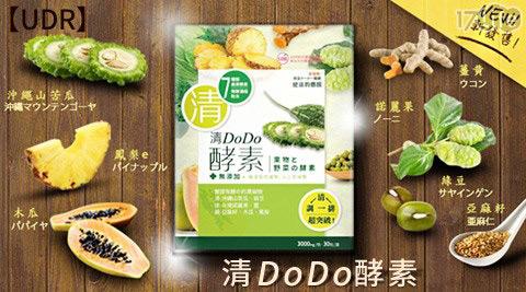 【UDR】清DoDo酵素(30包/盒)