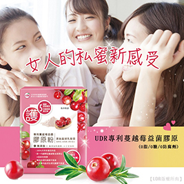 【UDR】專利蔓越莓益菌膠原粉
