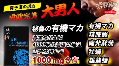 【君御堂】馬卡精胺酸強悍錠(磐石國際)