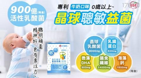 UDR/專利晶球聰敏益菌/益生菌/體質/過敏/腸胃/幼兒保健/乳鐵蛋白/膳食纖維/營養品/水解蛋白/活菌