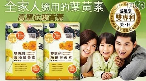UDR/雙專利/專利/海藻/葉黃素/EX/強效版/保健/食品