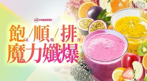 UDR/魔力孅爆飲/莓果/百香果/纖維/飲品