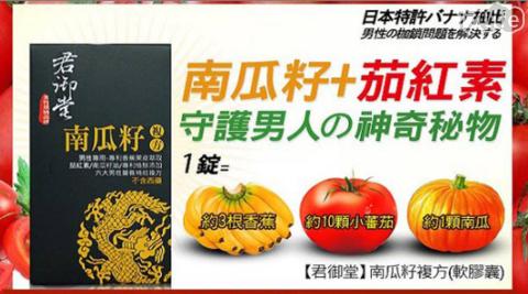 限時買一送一!【君御堂】專利南瓜籽複方-軟膠囊(30顆/盒)