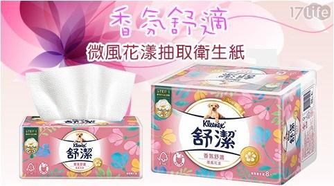 【舒潔】香氛舒適微風花漾抽取衛生紙/舒潔/衛生紙/抽取/香氛/抽取式/花香