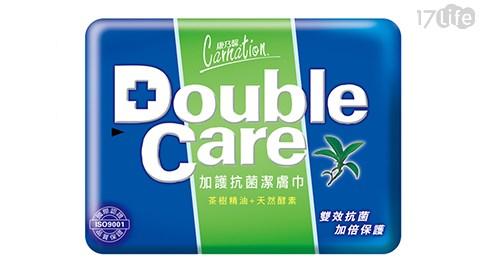 康乃馨 Double Care抗菌濕巾外出型/康乃馨/Double Care/抗菌濕巾/抗菌/溼紙巾/外出型/20抽/Double Care抗菌濕巾外出型