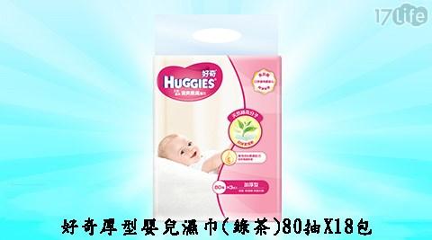 24H 好奇厚型嬰兒濕巾(綠茶)80抽x18包/好奇厚型嬰兒濕巾/濕巾/綠茶/濕紙巾