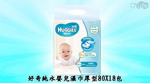 24H 好奇純水嬰兒濕巾厚型80x18包24H 好奇純水嬰兒濕巾厚型80x18包/好奇/純水/濕巾/濕巾厚型/嬰兒濕紙巾/濕紙巾