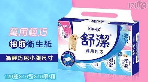 【舒潔】萬用輕巧抽取衛生紙(120抽*100包/箱)