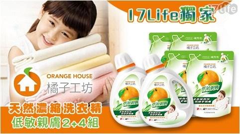 【橘子工坊】天然濃縮洗衣精-低敏親膚2+4組