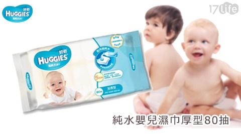 平均每箱最低只要394元起(含運)即可購得【好奇】純水嬰兒濕巾厚型80抽1箱/2箱(10包/箱),每箱加贈舒潔濕式衛生紙隨身包10抽x1包。