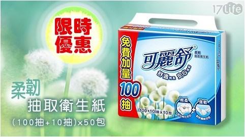 【可麗舒】抽取衛生紙100抽+10抽x50包