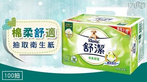 【舒潔】[預購]棉柔舒適抽取衛生紙 100抽x8包
