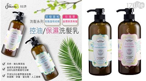 洗髮乳/洗髮/保濕/控油/FASUN/琺頌/茶籽酵素/茶樹香柏/玫瑰果/FASUN琺頌/頭髮護理