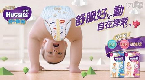 【好奇】白金級好動褲/好動褲/好奇/紙尿褲/拉拉褲