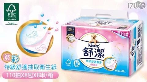 【舒潔】炫彩特級舒適抽取衛生紙(110抽x64包/箱)