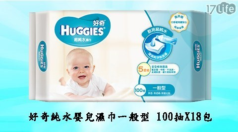 24H 好奇純水嬰兒濕巾一般型100x18包/好奇/24H/純水/濕巾/一般型