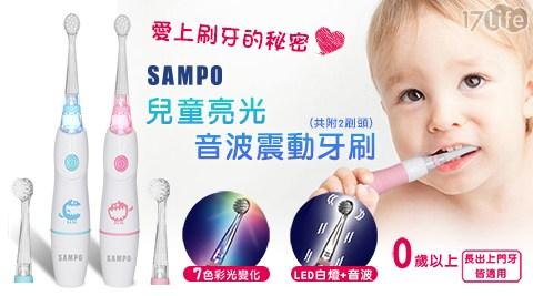 聲寶/幼童亮光音波震動牙刷/光音波震動牙刷/震動牙刷/牙刷/TB-Z1806CL/兒童牙刷