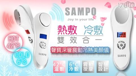 深層震動/冷熱/美顏儀/導入/導出/離子儀/SAMPO聲寶/聲寶/SAMPO/導入儀/FY-Z1512L/FY-Z1510DL