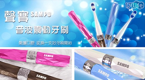 【SAMPO聲寶】時尚型音波震動牙刷