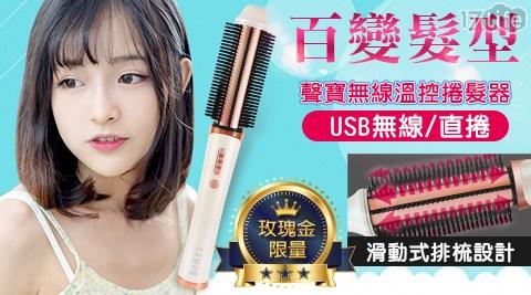 聲寶/無線溫控捲髮器/捲髮器/電棒捲/HC-Z1705L/玫瑰金