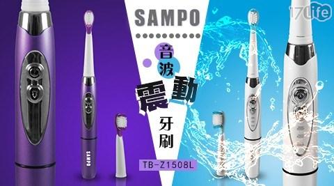 聲寶/音波震動牙刷/TB-Z1508L/電動牙刷/牙刷