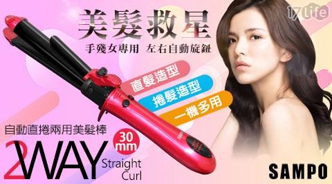 聲寶/自動直捲兩用美髮棒/美髮棒/電捲棒/HC-Z1708L/3段轉速調節/離子夾/自動捲髮/11段溫度控制