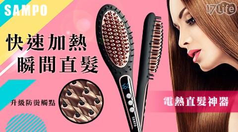 聲寶/電熱直髮梳/直髮梳/HC-Z1615L/梳子