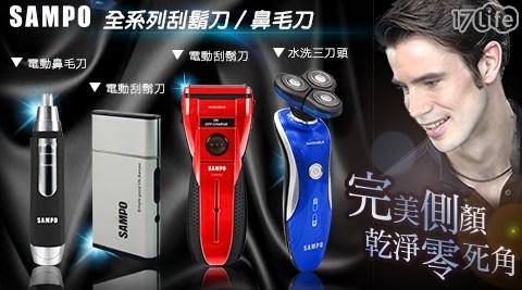 【SAMPO聲寶】電動鼻毛刀 EY-Z1605L