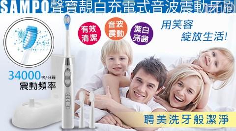 TB-Z1407L/震動牙刷/牙刷/聲寶/充電式音波震動牙刷/音波震動牙刷/SAMPO