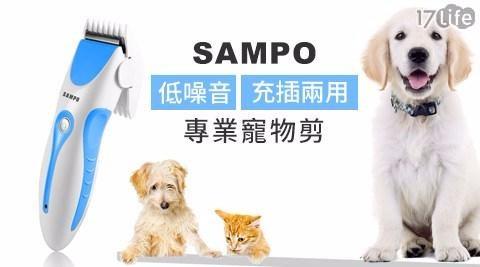 SAMPO/聲寶/寵物剪/EG-Z1504AL