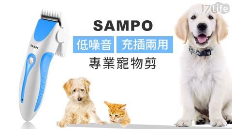 平均每組最低只要740元起(含運)即可享有【SAMPO聲寶】專業充插兩用寵物剪(EG-Z1504AL)1組/2組,享一年保固。