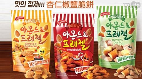 平均每包最低只要25元起(含運)即可享有【韓國 SUNNUTS】超夯杏仁脆鹽椒餅系列3包/6包/12包/18包(30g/包),口味:起司BBQ/辣炒年糕/蒜味奶油。